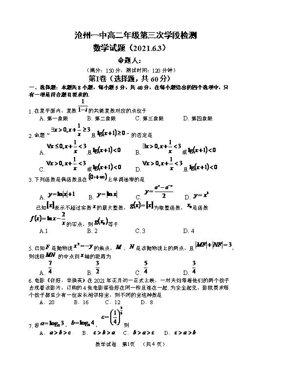 河北省邢台市2020-2021学年高一下学期第三次月考数学试题 Word版含答案