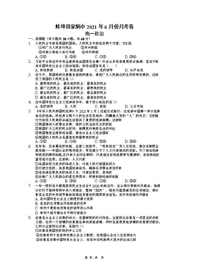 安徽省淮南市寿县第一中学2020-2021学年高二6月质量检测政治试题 图片版含答案
