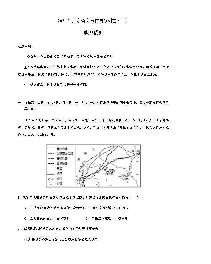广东省珠海市艺术高级中学2020-2021学年高二下学期期中考试地理试题 Word版含答案