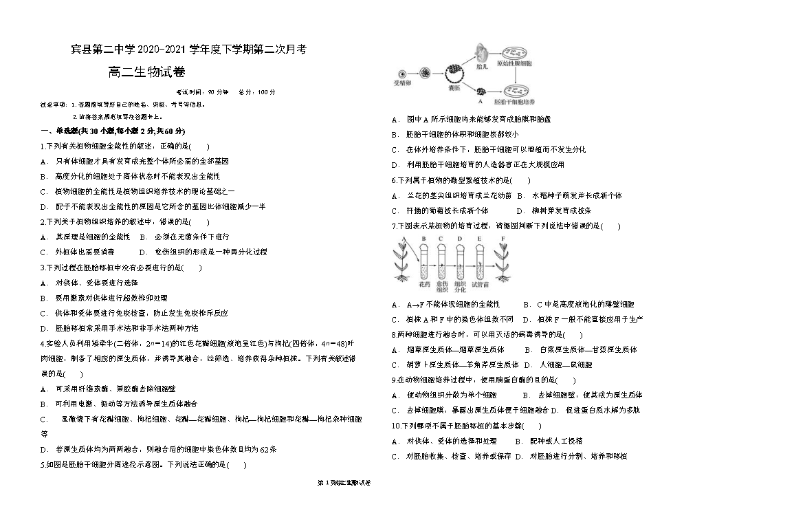 黑龙江省七台河市第六中学2020-2021学年高二下学期期末考试生物试题 Word版含答案