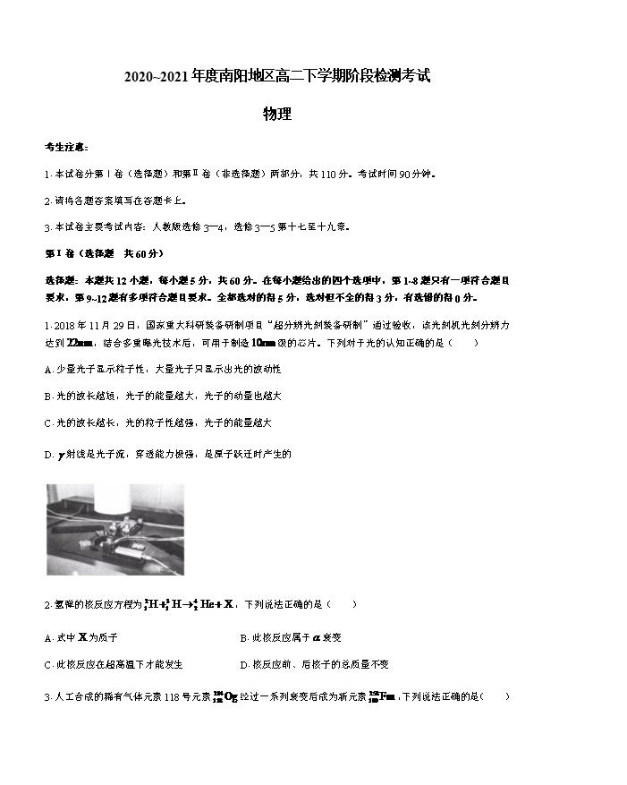 河南省镇平县第一高级中学2020-2021学年高一上学期第一次月考物理试题 Word版含答案