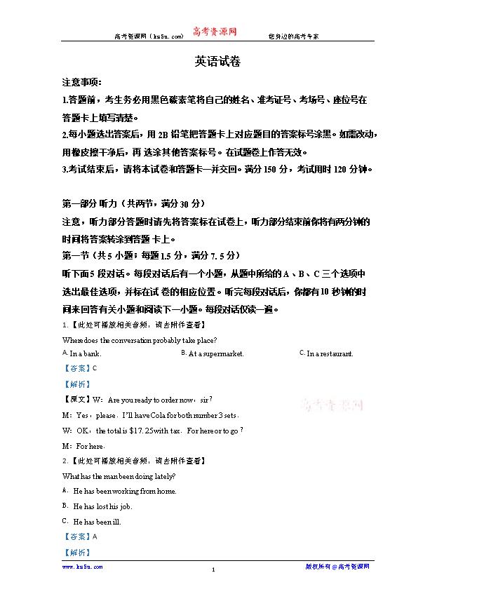 云南省临沧市沧源县民族中学2020-2021学年高二上学期期末考试英语试题 PDF版含答案