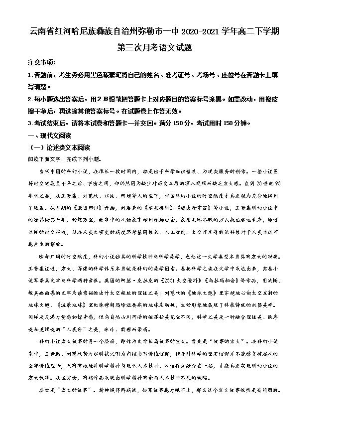 云南省南涧县第一中学2020-2021学年高二下学期期中考试语文试题 Word版含答案