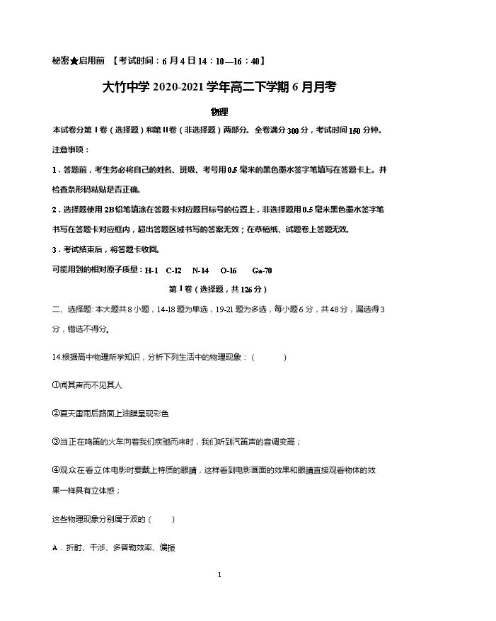 四川省简阳市阳安中学2020-2021学年高一下学期6月月考物理试题 PDF版含答案