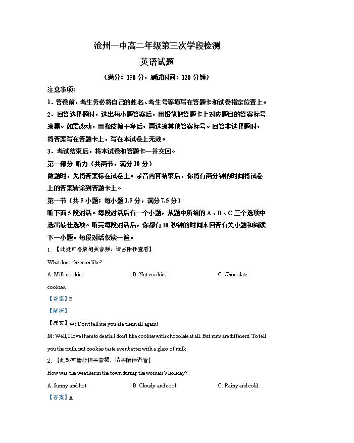 【KS5U解析】河北省邢台市2020-2021学年高一下学期第三次英语月考卷 Word版含解析