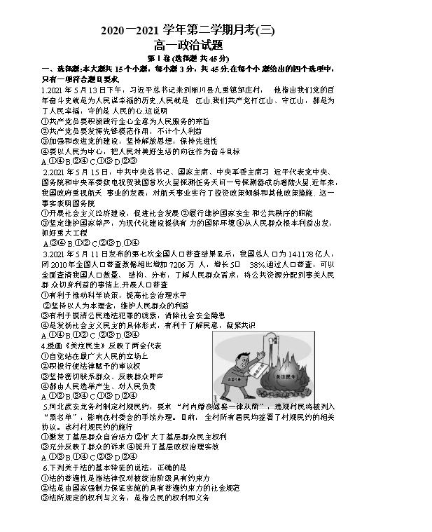 2021年高考真题——政治(全国乙卷) Word版含解析