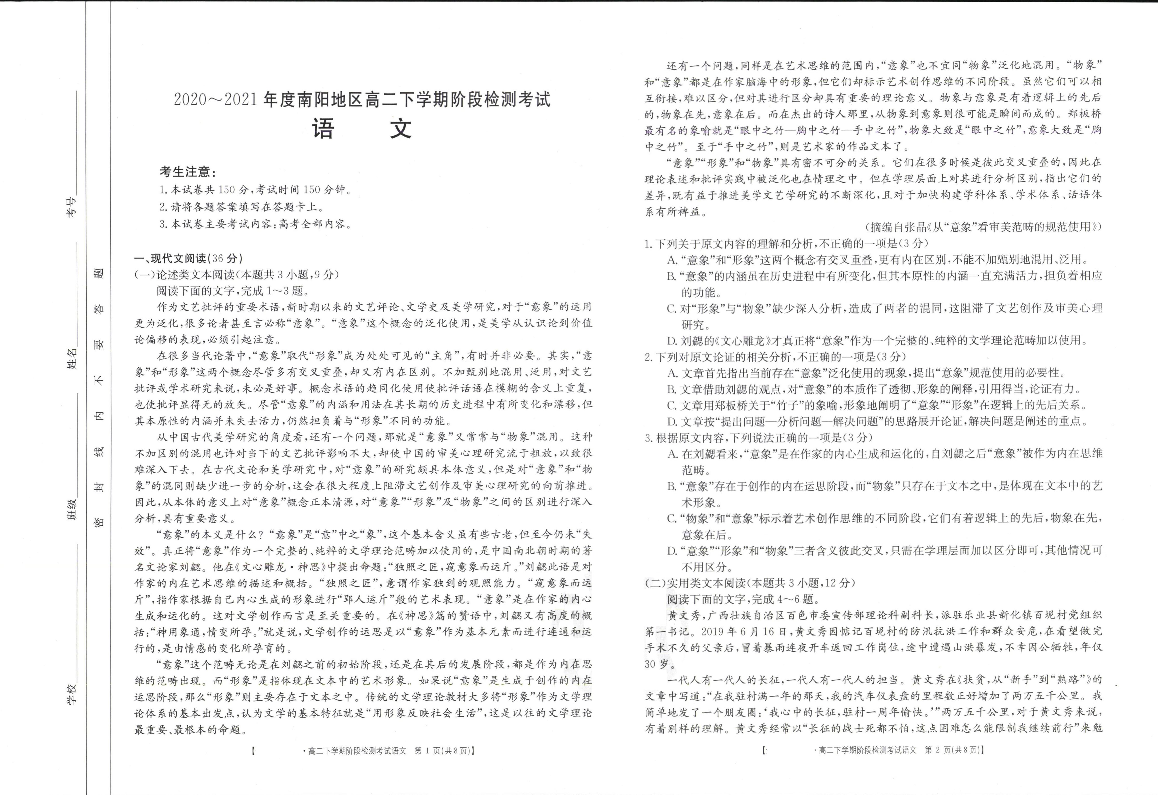 河南省五市2020-2021学年高二下学期第三次联考(6月)语文试题 Word版含答案