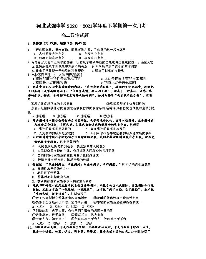 河北省定州市2020-2021学年高二下学期期中考试政治试题 扫描版含答案