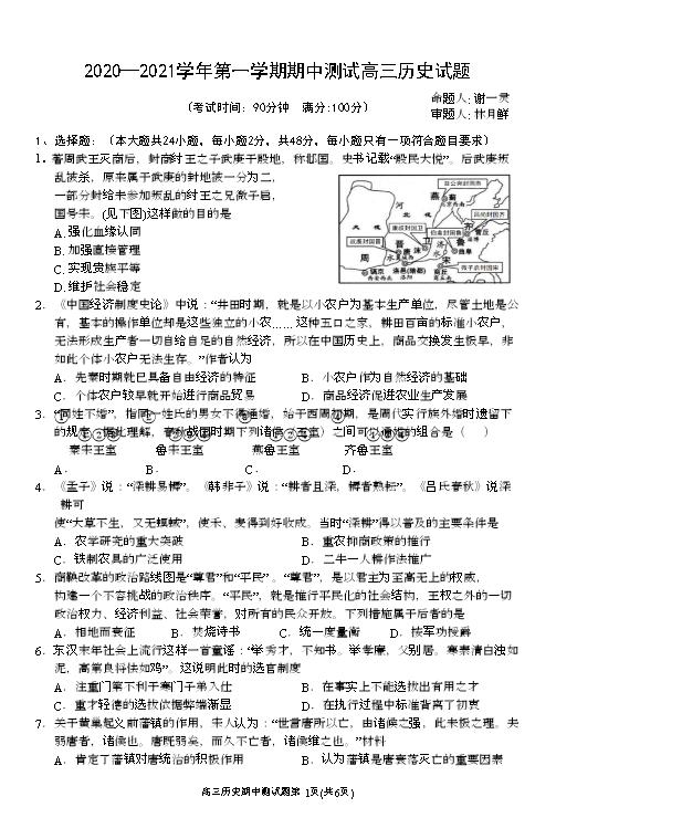 福建省漳州市2021届高三下学期5月第三次教学质量检测历史试题 Word版含答案
