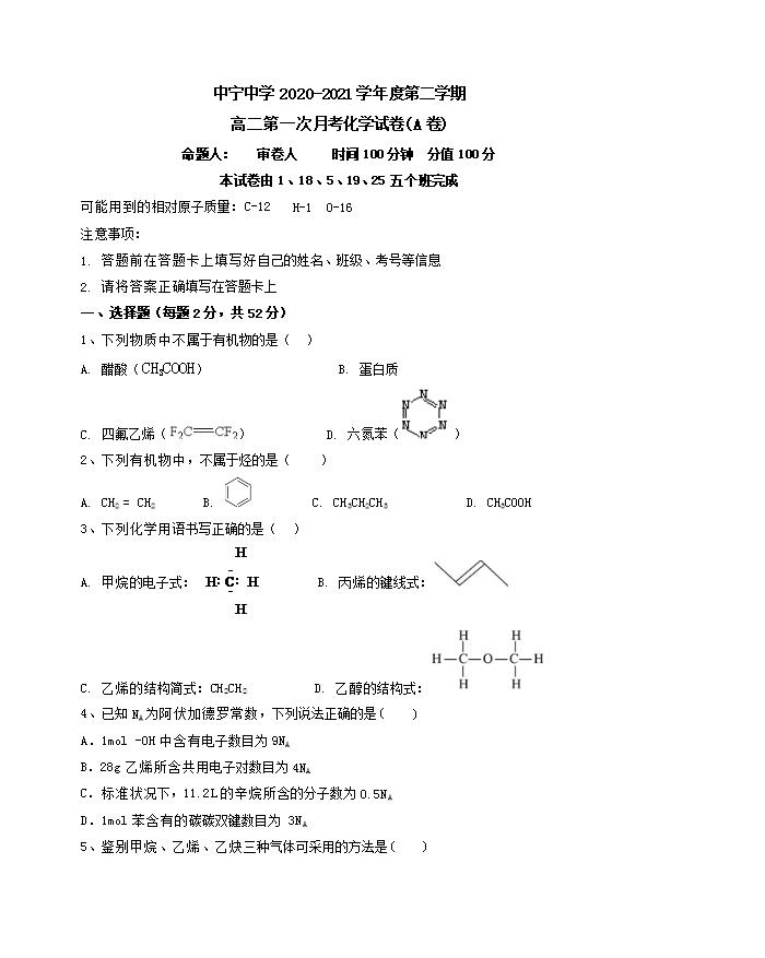 宁夏中宁县中宁中学2020-2021学年高二下学期第一次月考化学试题(B卷) Word版缺答案