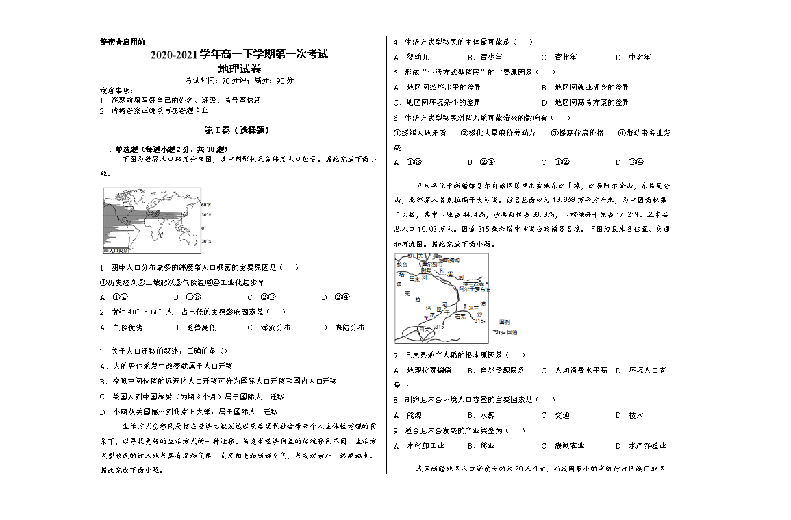 吉林省长春外国语学校2020-2021学年高二下学期第二次月考地理试卷 Word版含答案
