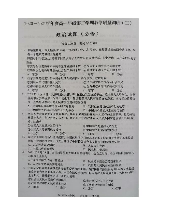 江苏省淮安市高中校协作体2020-2021学年高一下学期期中考试政治试卷 PDF版含答案