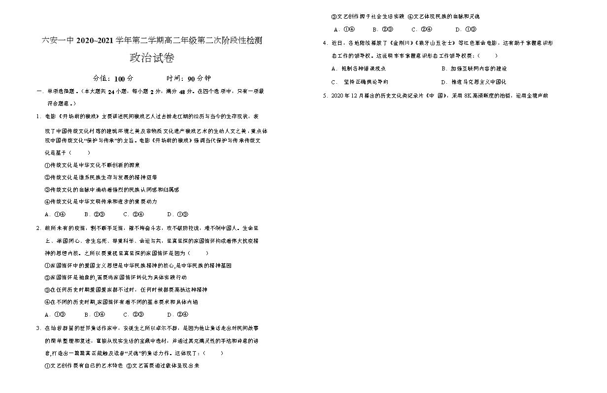 安徽省合肥市六中2022届高三上学期进入高三模考政治试题 Word版含答案