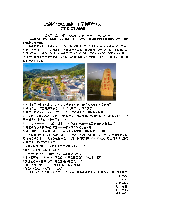江西省上饶市横峰中学2020-2021学年高二下学期期中考试地理试题 Word版含答案