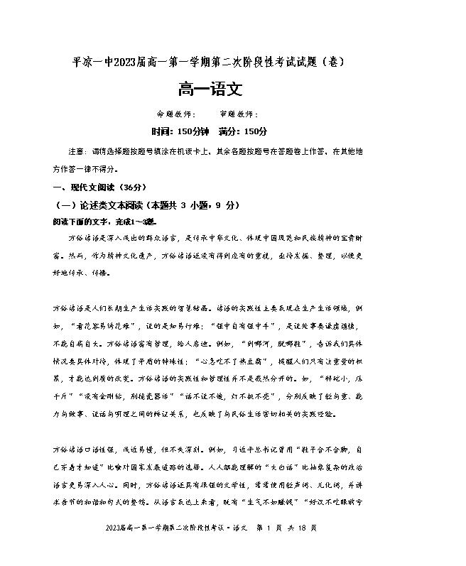 甘肃省永登县第一中学2022届高三上学期9月月考语文试题 Word版含答案