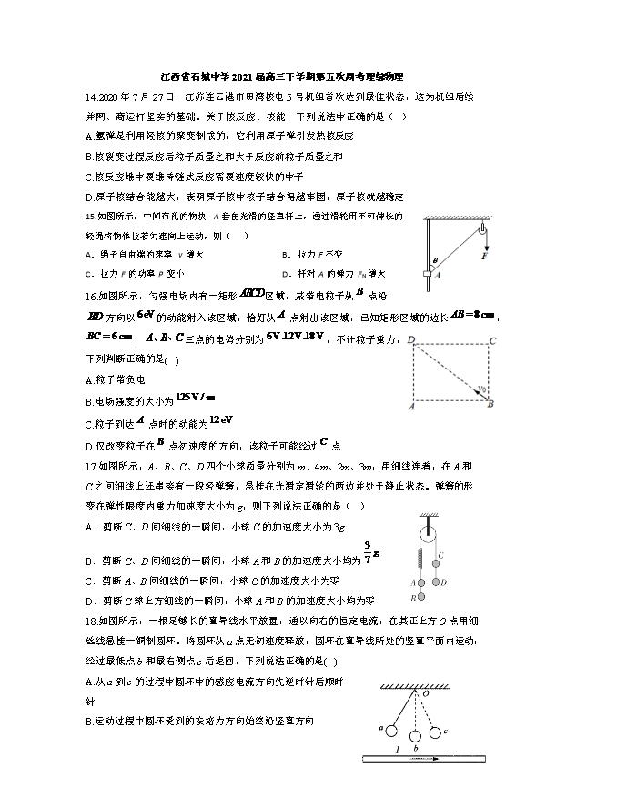 江西省分宜中学2020-2021学年高一下学期第一次段考物理试卷 Word版缺答案