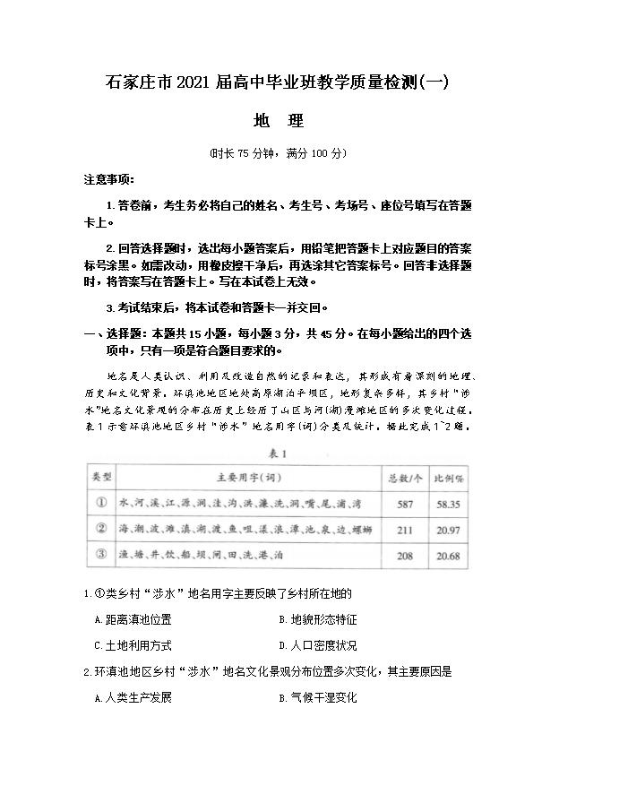 【Ks5u发布】河北省衡水名校联盟2021年高考押题地理预测卷扫描版含答案解析