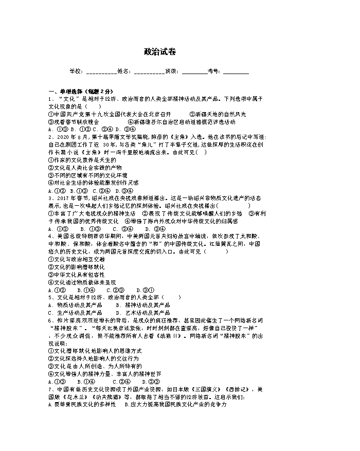 黑龙江省哈尔滨市第一中学2021届高三下学期第三次模拟考试(三模)文科综合政治试题 Word版含答案