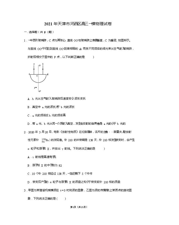天津市六校2020-2021学年高二下学期期中联考物理试题 Word版含答案