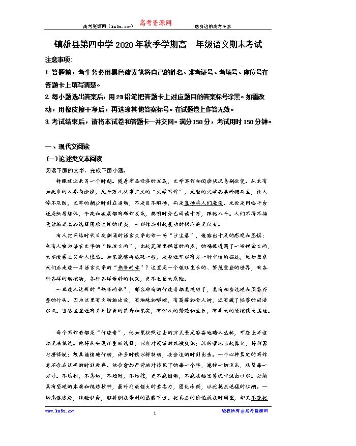云南省临沧市沧源县民族中学2020-2021学年高二上学期期末考试语文试题 PDF版含答案