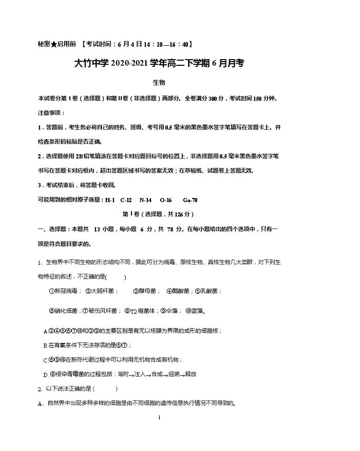 四川省大竹中学2020-2021学年高二下学期6月月考生物试题 Word版含答案