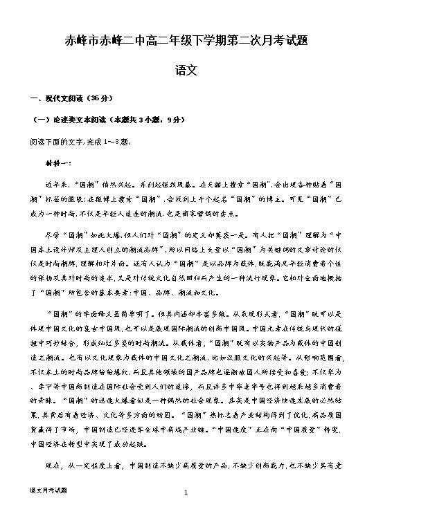内蒙古自治区乌兰察布市凉城县2020-2021学年高二下学期期末考试语文试题 Word版含答案