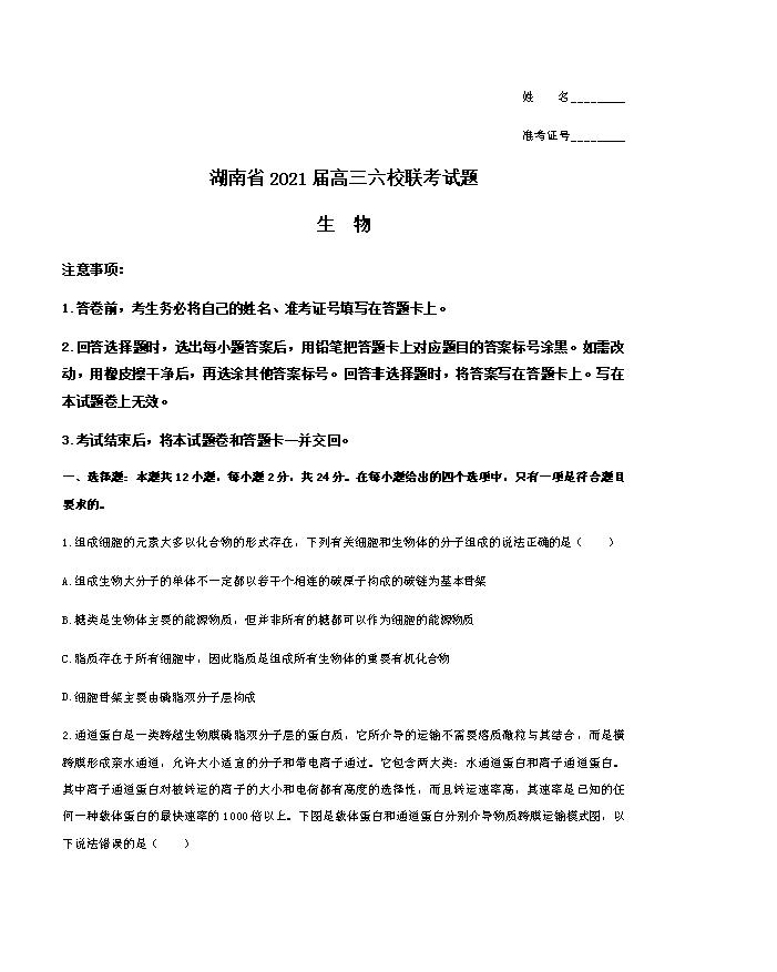 湖南师范大学附属中学2020-2021学年高二下学期期中考试生物试题 PDF版含答案