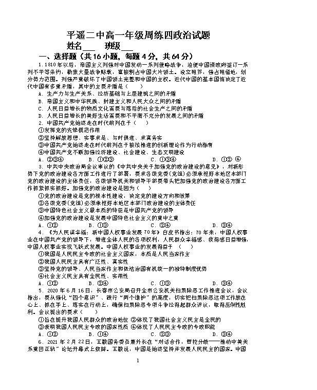 山西省晋中市2021届高三下学期5月统一模拟考试(三模)文科综合政治试题 Word版含答案