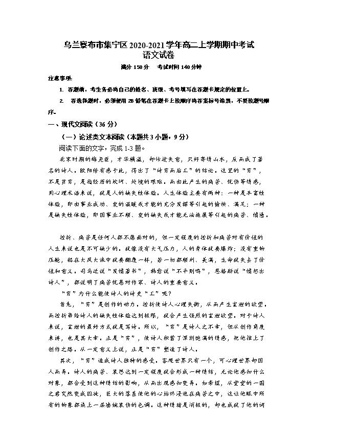 内蒙古乌兰浩特一中2021-2022学年高二上学期第一次周考语文试题 Word版含答案
