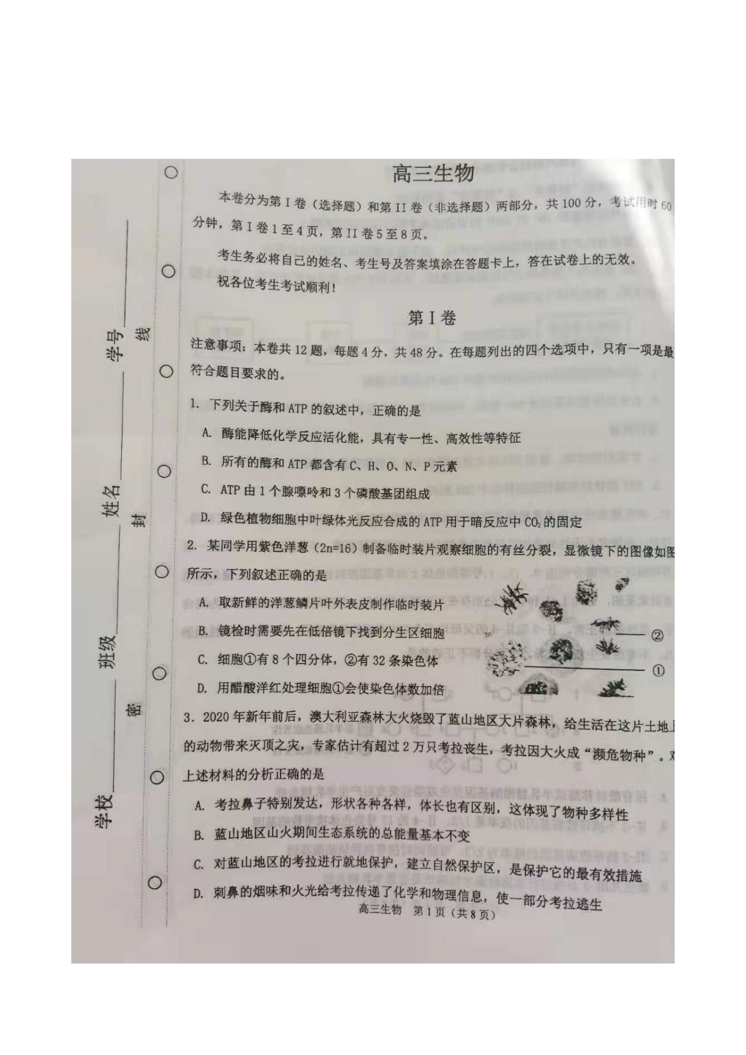 天津市部分区2020-2021学年高二下学期期中考试生物试题 扫描版缺答案