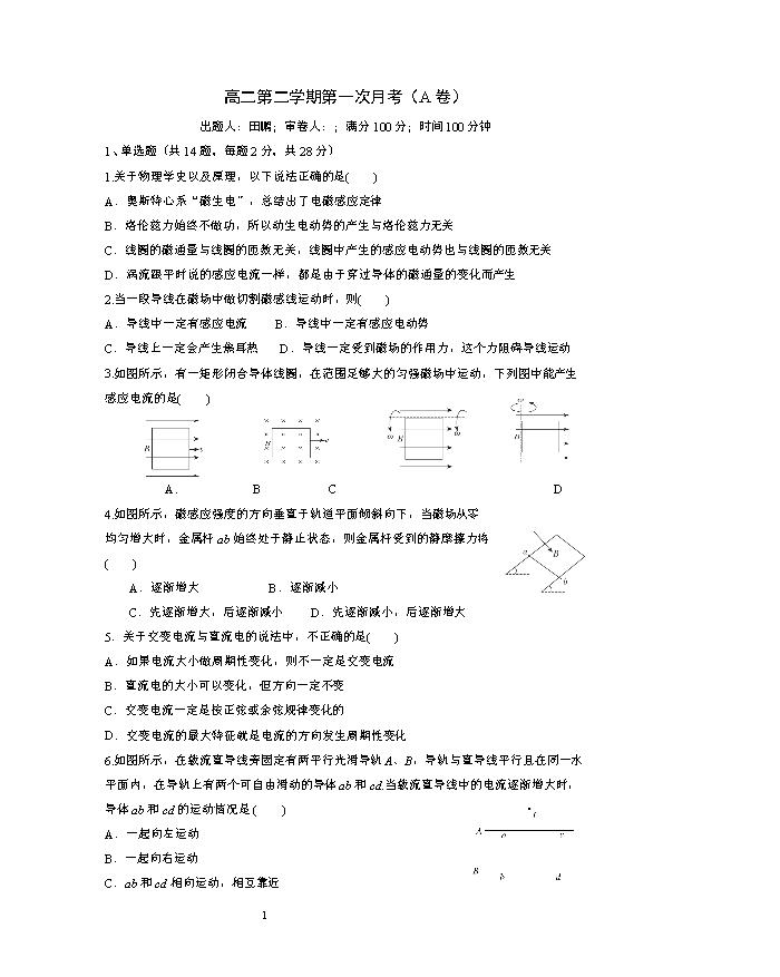 宁夏中宁县中宁中学2020-2021学年高二下学期第一次月考物理试题(B卷) Word版含答案