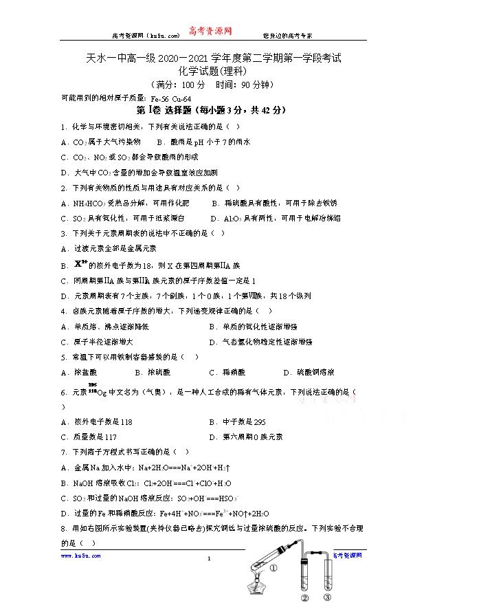 甘肃省天水市田家炳中学2020-2021学年高二下学期中考试化学试卷 Word版含答案