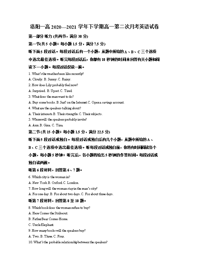 河南省五市2020-2021学年高二下学期第三次联考(6月)英语试题 Word版含答案