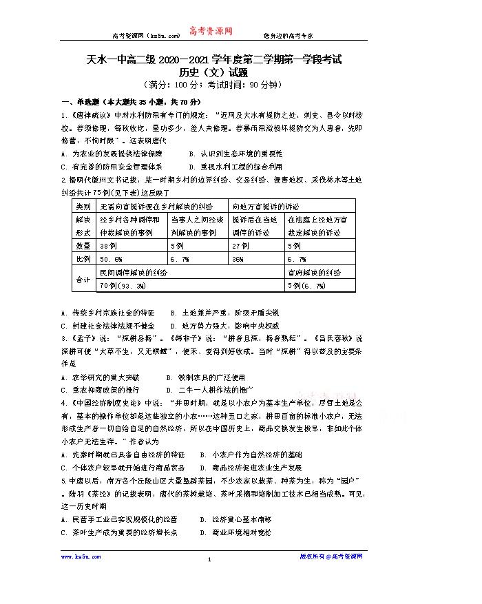 甘肃省天水市田家炳中学2020-2021学年高二下学期中考试历史试卷 Word版含答案