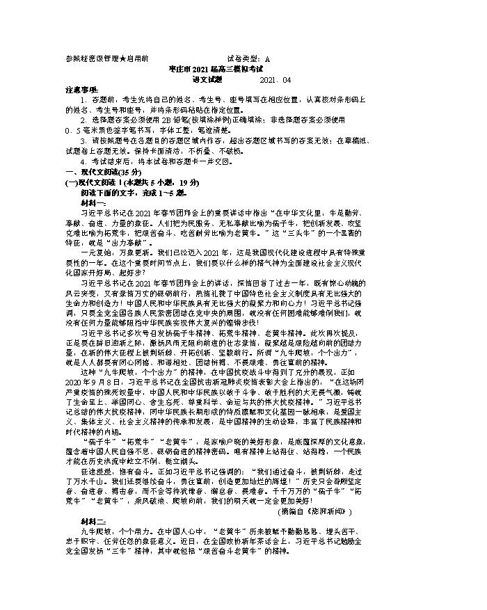 山东省青岛市2021届高三下学期5月统一模拟检测(二模)语文试题 Word版含答案