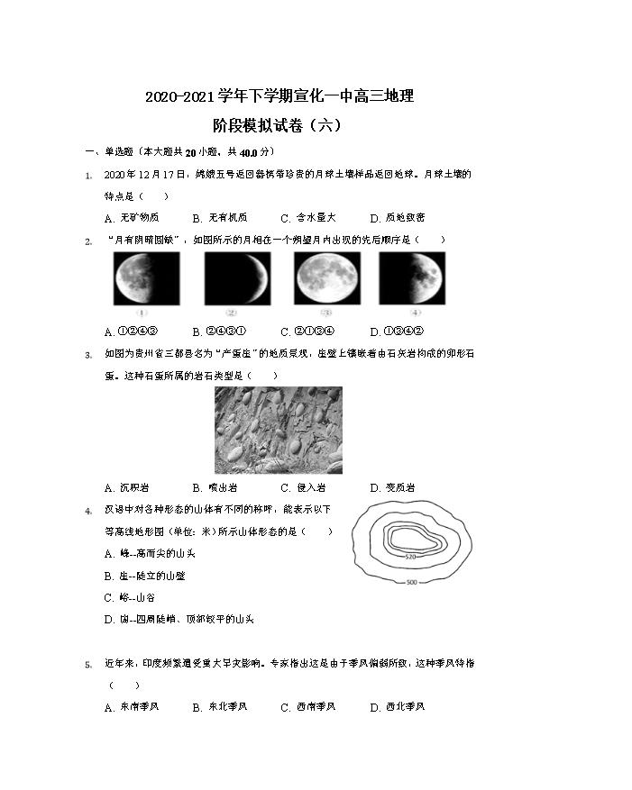 《KS5U发布》河北省(新高考)2021届高三下学期5月卫冕联考 地理 Word版含解析bychun