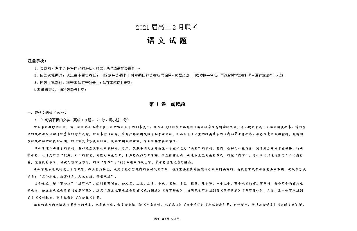 江西省丰城市第九中学2022届高三上学期第三次月考语文试题 Word版含答案