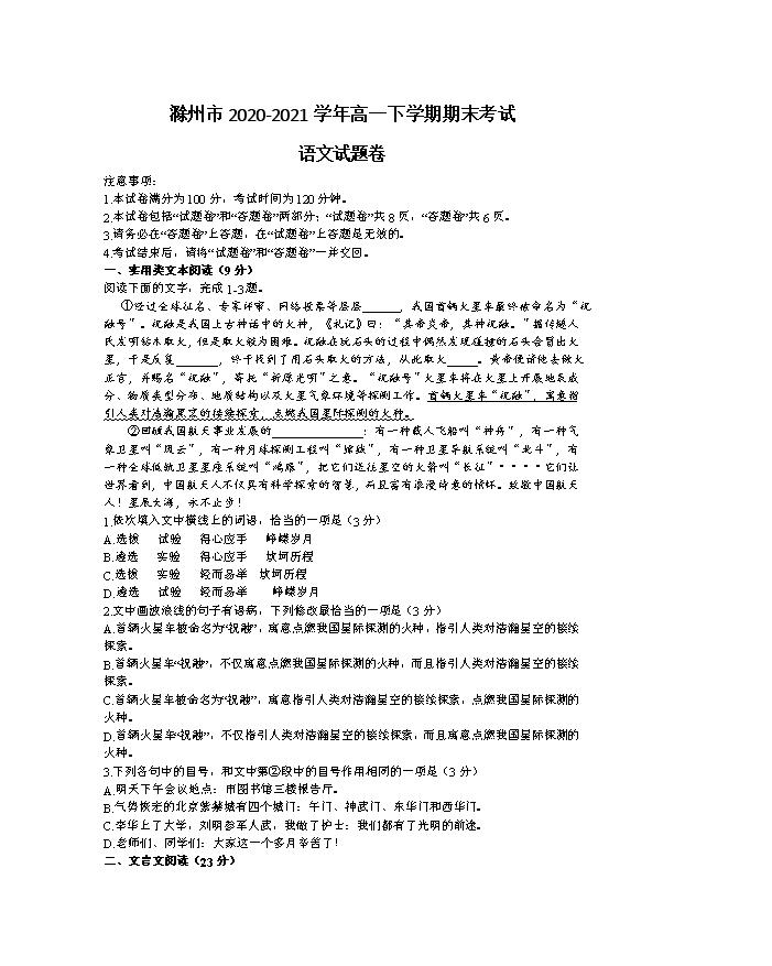 安徽省皖南八校2022届高三上学期第一次联考语文试题 Word版含答案