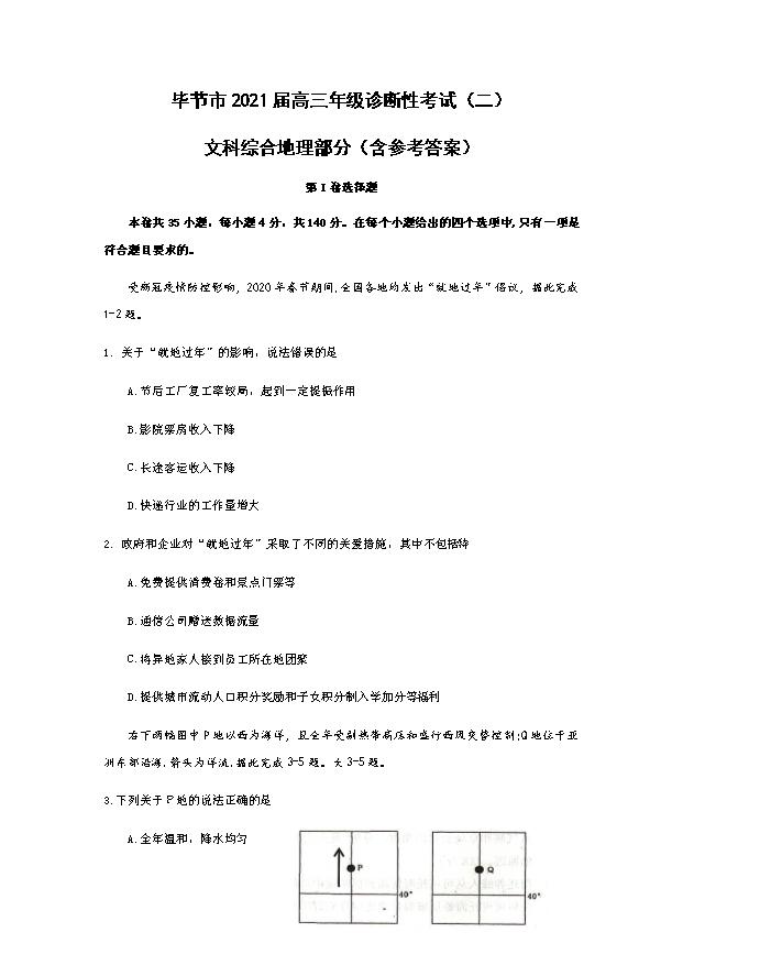 贵州省贵阳市第一中学2021届高三下学期高考适应性月考卷(五)文科综合地理试题 Word版含答案