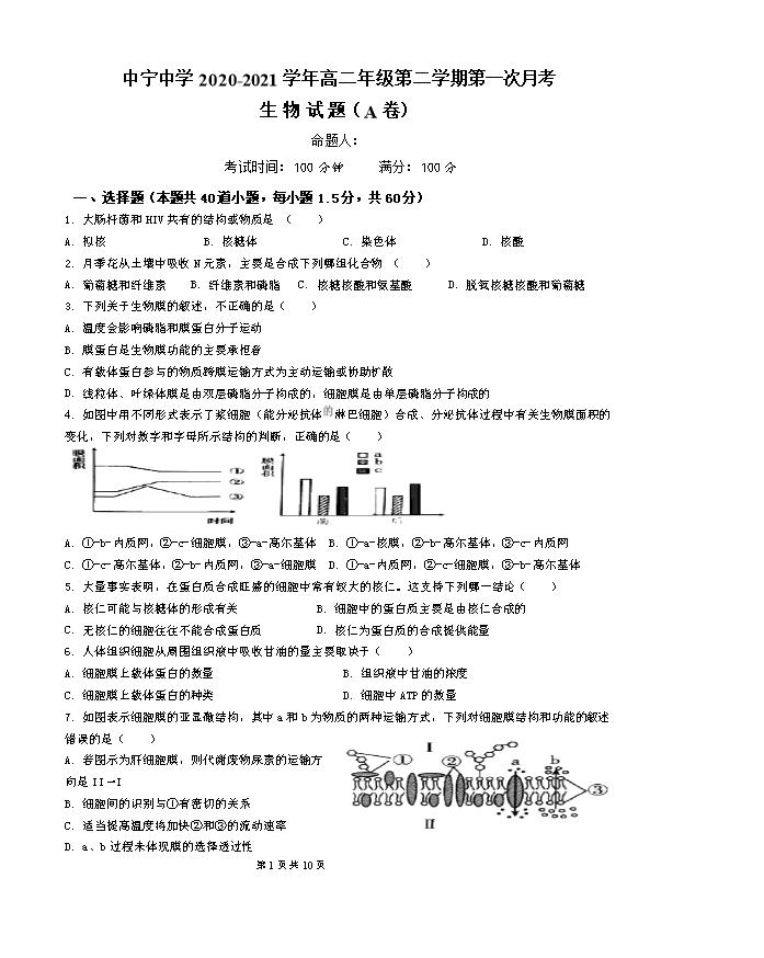 宁夏中宁县中宁中学2020-2021学年高二下学期第一次月考生物试题(B卷) Word版含答案