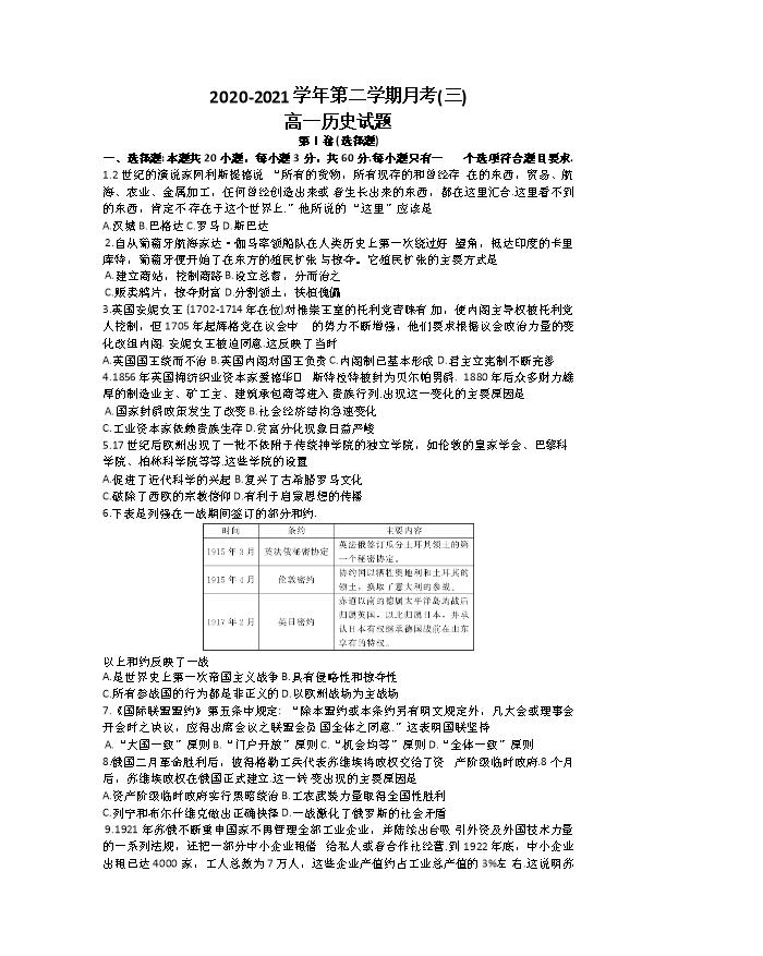 河北省沧州市第一中学2020-2021学年高二下学期第三次月考历史试题 Word版含答案