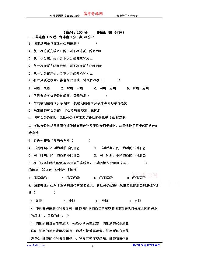 《KS5U发布》甘肃省天水市一中2020-2021学年高二下学期第一阶段考试生物试题 PDF版含答案