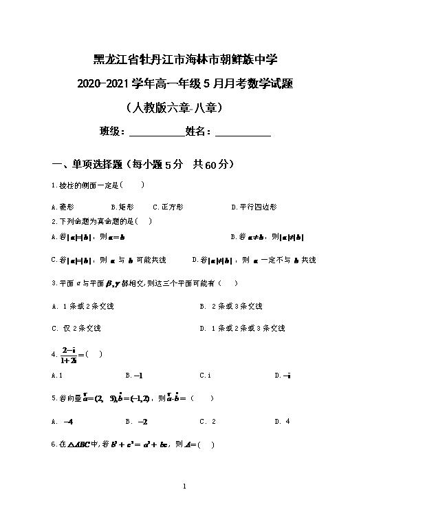 黑龙江省佳木斯市佳木斯第一中学2020-2021学年高二下学期6月第一次调研考试题 文数 PDF版含答案