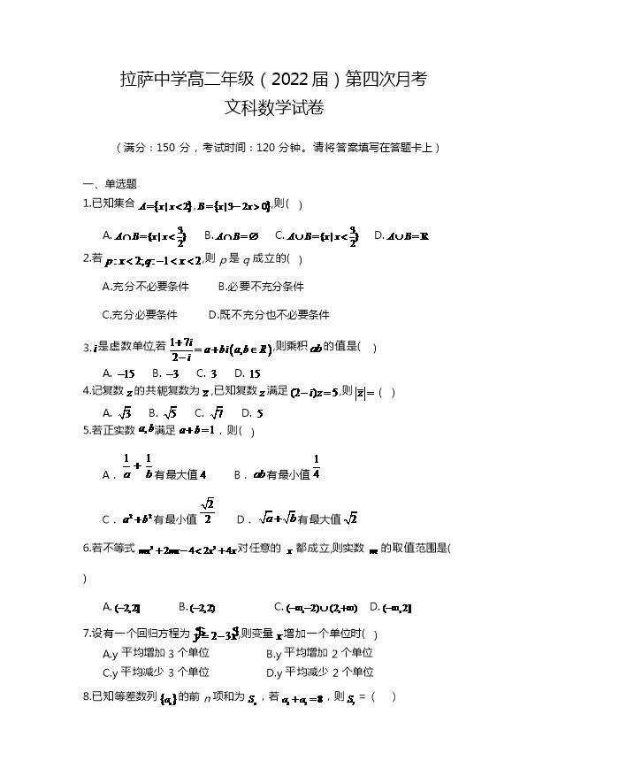 西藏拉萨中学2020-2021学年高二下学期第四次月考数学(文)试卷 Word版含答案
