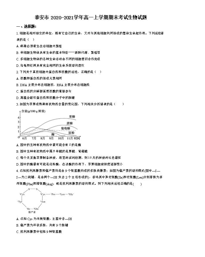 山东省齐河县第一中学2020-2021学年高一下学期第一次学习质量检测生物试题 Word版含答案
