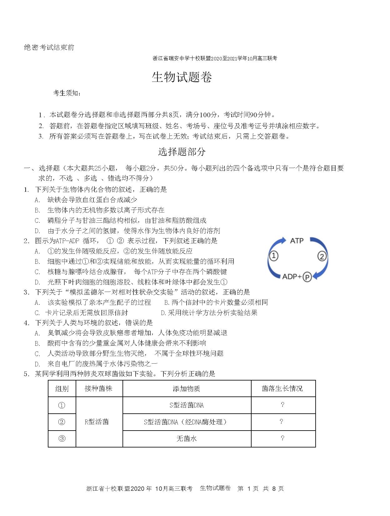浙江省绍兴一中、效实中学、杭州高级中学等五校2021届高三下学期5月联考生物试题 PDF版含答案