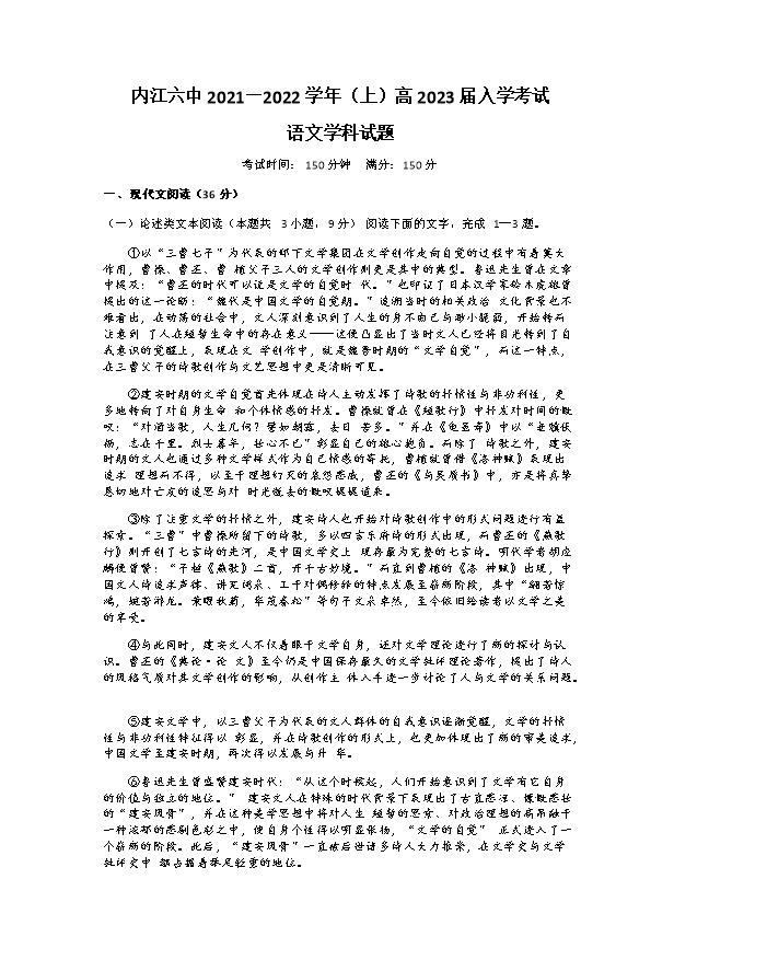 四川省仁寿第—中学校北校区2021-2022学年高一上学期10月月考语文试题 Word版含答案