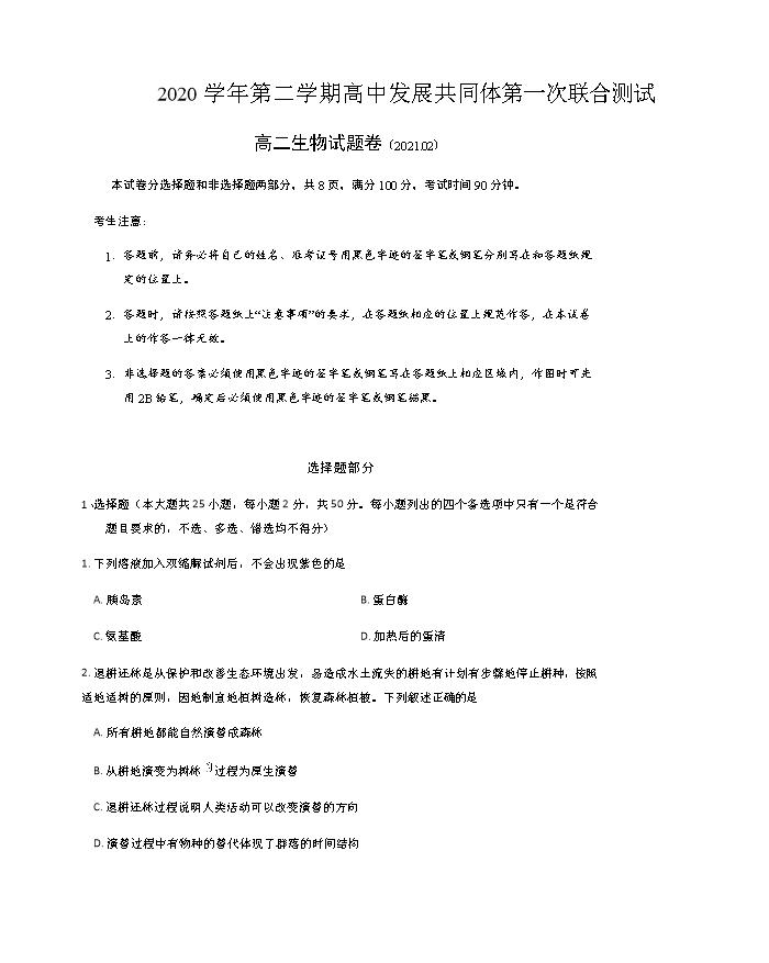 浙江省普通高中强基联盟协作体2021届高三下学期5月统测生物试题 Word版含答案