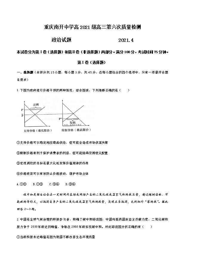 重庆市2021届高三下学期4月第二次学业质量调研抽测政治试卷 Word版含答案