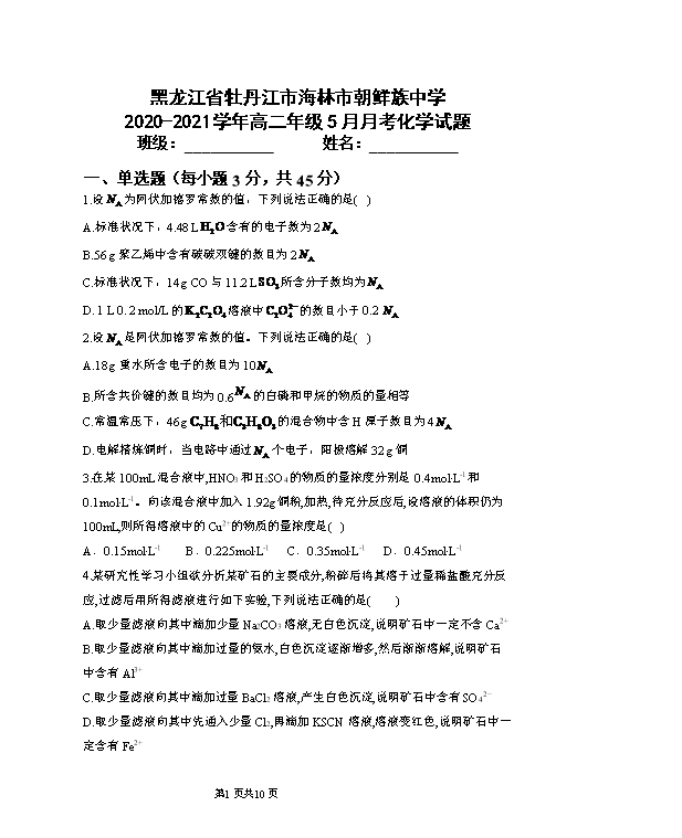 黑龙江省牡丹江市三校联谊2020-2021学年高一下学期期中考试 化学 PDF版含答案